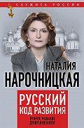 Наталия Нарочницкая - Русский код развития
