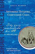 Ольга Исаева -Антошка Петрова, Советский Союз