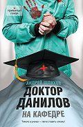 Андрей Шляхов -Доктор Данилов на кафедре