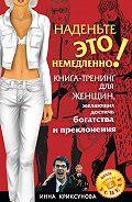 Инна Криксунова -Наденьте это немедленно!