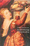 Михаил Лебедянский - Портреты Тициана