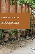 Леонид Александрович Машинский -Забориада. Сборник