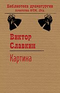 Виктор Славкин -Картина