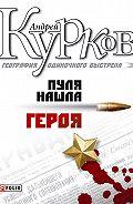 Андрей Курков -Пуля нашла героя