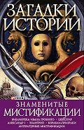 О. Е. Балазанова -Знаменитые мистификации