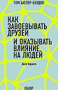 Том Батлер-Боудон -Как завоевать друзей и оказывать влияние на людей. Дейл Карнеги (обзор)