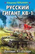 Владимир Першанин -Русский гигант КВ-1. Легенда 41-го года