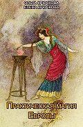 Елена Крючкова -Практическая магия Европы. Заклинания и ритуалы