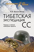 Андрей Васильченко - Тибетская экспедиция СС. Правда о тайном немецком проекте