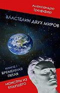 Александра Треффер -Властелин двух миров. КнигаI. Временная петля. Монстры избудущего