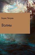 Борис Борисович Петров -Волны