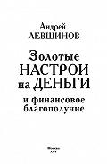 Андрей Левшинов -Золотые настрои на деньги и финансовое благополучие