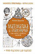 Роман Душкин -Математика и криптография. Тайны шифров и логическое мышление