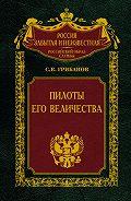 Станислав Грибанов - Пилоты Его Величества