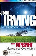 Джон Ирвинг -Молитва об Оуэне Мини
