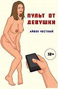 Айвен Честный -Пульт от девушки