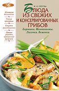 Ж. И. Орлова -Блюда из свежих и консервированных грибов. Боровики, шампиньоны, лисички, вешенки