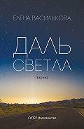 Елена Василькова -Даль светла (сборник)