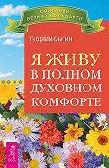 Георгий Николаевич Сытин - Я живу в полном духовном комфорте