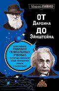 Марио Ливио -От Дарвина до Эйнштейна. Величайшие ошибки гениальных ученых, которые изменили наше понимание жизни и вселенной
