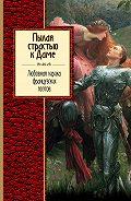Михаил Яснов -Пылая страстью к Даме. Любовная лирика французских поэтов