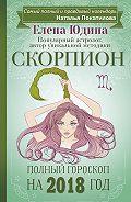 Елена Юдина -Скорпион. Полный гороскоп на 2018 год
