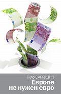 Тило Саррацин - Европе не нужен евро