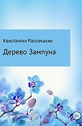 Константин Рассомахин -Дерево Зампуна
