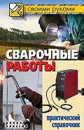 Галина Серикова - Сварочные работы. Практический справочник