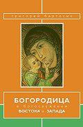 Григорий Бартосик -Богородица в богослужении Востока и Запада