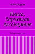 Семён Ешурин -Книга, дарующая бессмертие. Любовь сквозьвека