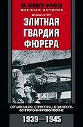 Джордж Стейн -Элитная гвардия фюрера. Организация, структура, цели и роль во Второй мировой войне. 1939—1945