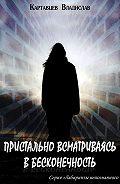 Владислав Картавцев -Пристально всматриваясь в бесконечность