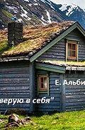 Елизавета Альбицкая - Я верую в себя