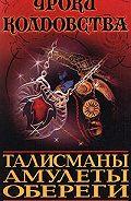 Ксения Разумовская -Все о талисманах, амулетах и оберегах