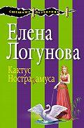 Елена Логунова - Кактус Нострадамуса