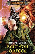 Игорь Смит -Бастион Одесса