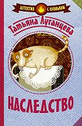 Татьяна Луганцева -Наследство