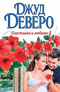 Джуд Деверо - Счастлива и любима