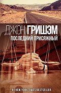 Джон Гришэм -Последний присяжный