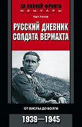 Курт Хохоф -Русский дневник солдата вермахта. От Вислы до Волги. 1941-1943