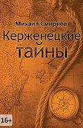 Михаил Смирнов - Керженецкие тайны