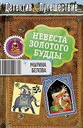 Марина Белова -Невеста Золотого будды