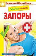 Марина Смирнова - Лечебное питание. Запоры
