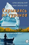 Нина Запольская -Скрываясь от гуронов