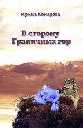 Ирина Комарова - В сторону Граничных гор