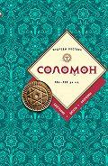 Сборник - Соломон: биография, цитаты, афоризмы