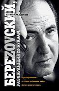 Евгений Додолев - БереZOVский, разобранный по буквам