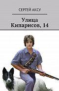 Сергей Аксу - Улица Кипарисов, 14