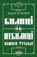 Георгій Кузьмін -Билиці та вигадки нашого футболу